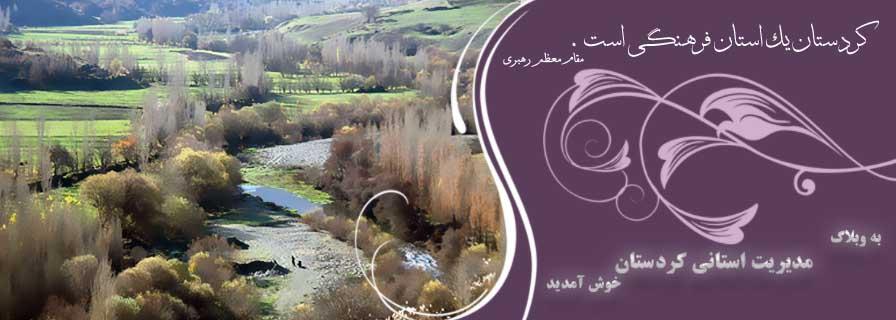 مدیریت استانی کردستان
